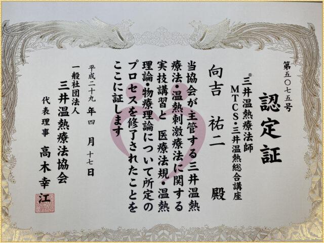 三井温熱療法師認定証
